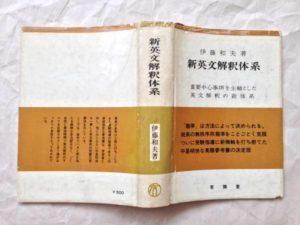 英語参考書の変遷│ 『受験英語と日本人』を読んで
