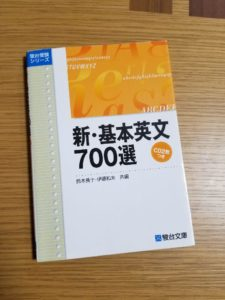 伊藤和夫『新・基本英文700選』の間違い